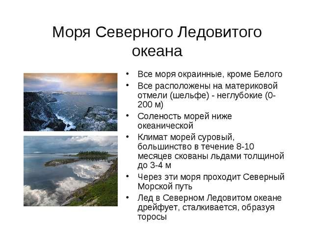 Моря Северного Ледовитого океана Все моря окраинные, кроме Белого Все располо...