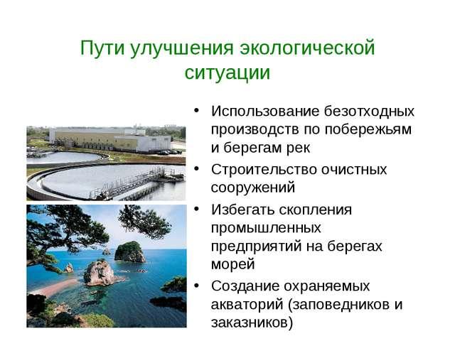 Пути улучшения экологической ситуации Использование безотходных производств п...