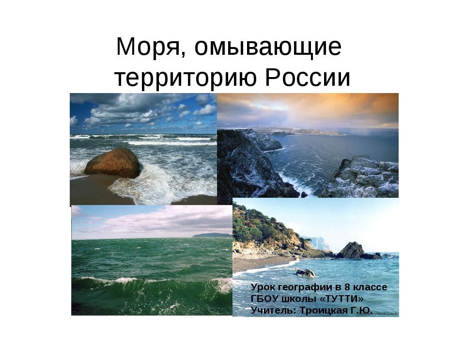 Моря, омывающие территорию России Урок географии в 8 классе ГБОУ школы «ТУТТИ...
