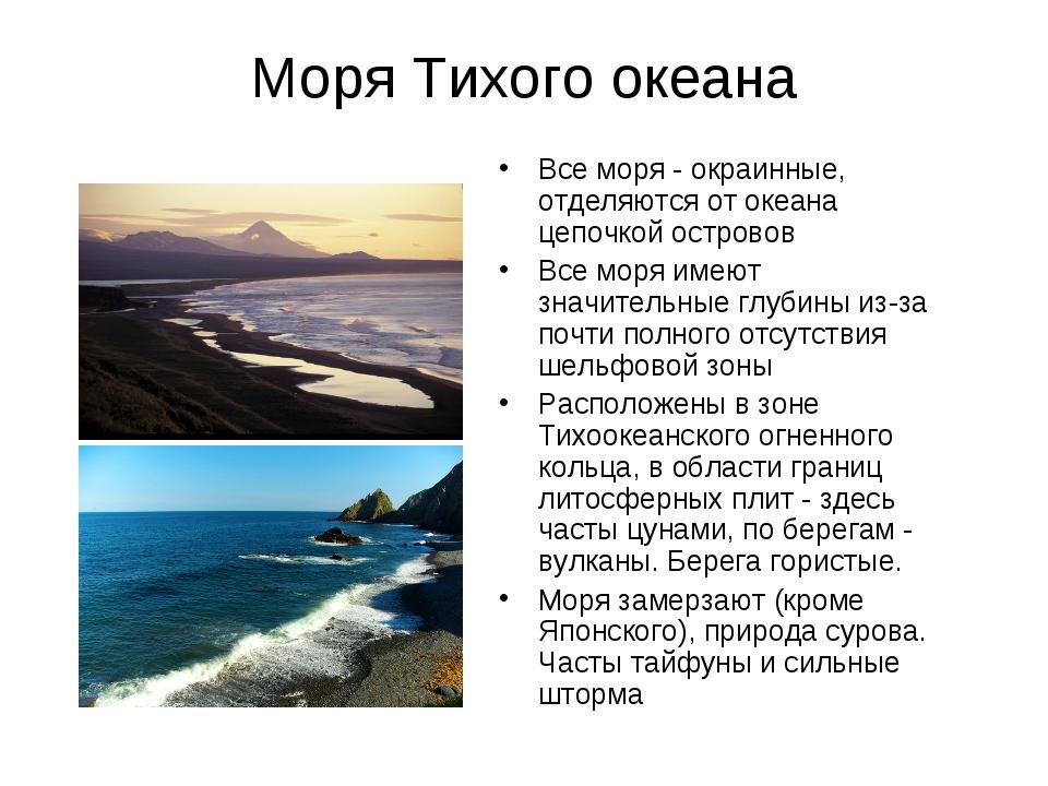 Моря Тихого океана Все моря - окраинные, отделяются от океана цепочкой остров...