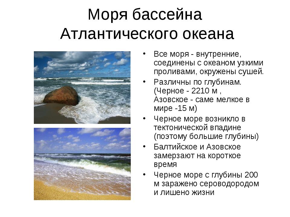 Моря бассейна Атлантического океана Все моря - внутренние, соединены с океано...