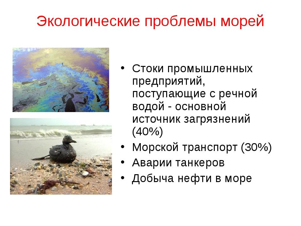 Экологические проблемы морей Стоки промышленных предприятий, поступающие с ре...