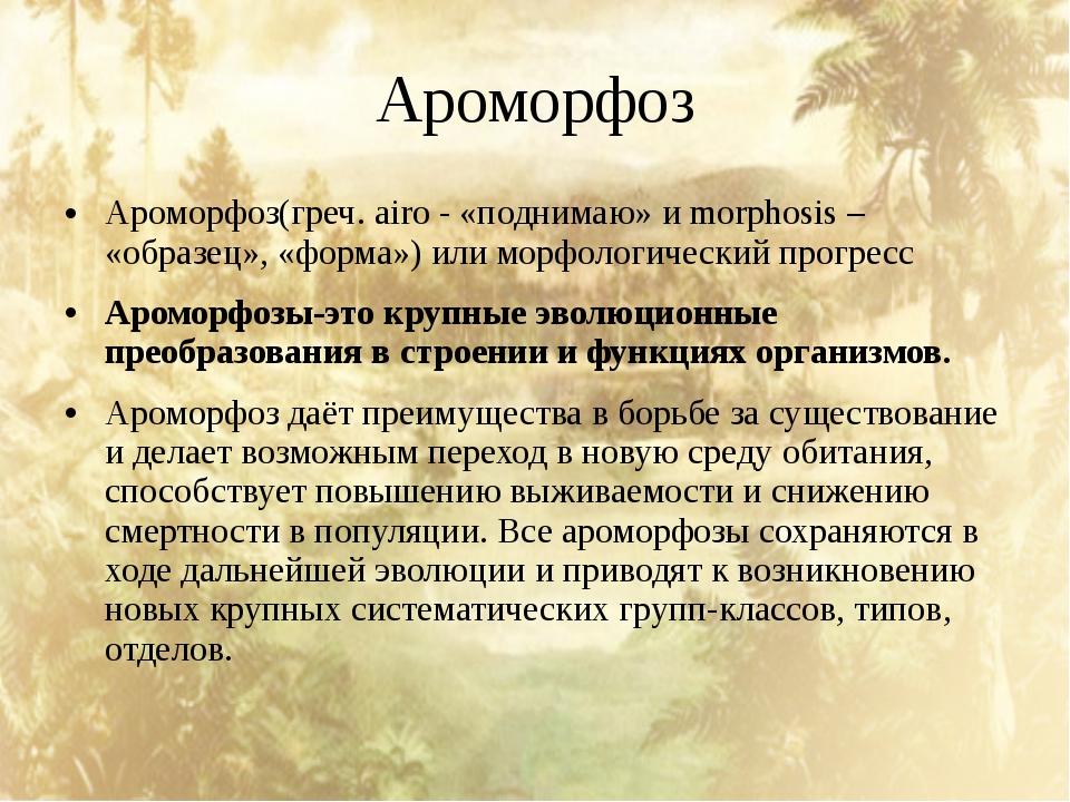 Ароморфоз Ароморфоз(греч. airo - «поднимаю» и morphosis – «образец», «форма»)...