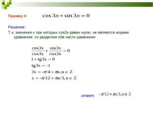 Пример 4 Решение: Т.к. значения x при которых cos3x равен нулю, не являются к
