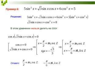 Пример 6: Решение: В этом уравнении нельзя делить на cosx Ответ: