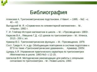 Библиография Алексеев А. Тригонометрические подстановки. // Квант. – 1995. -