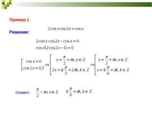 Пример 1 Решение: Ответ: