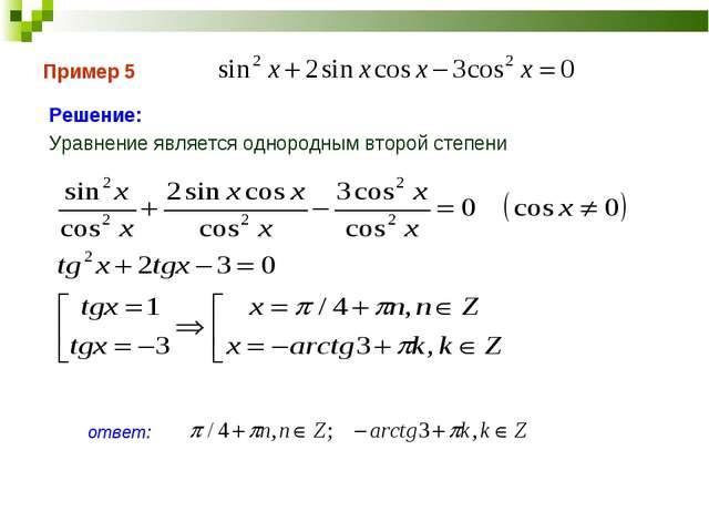 Пример 5 Решение: Уравнение является однородным второй степени ответ: