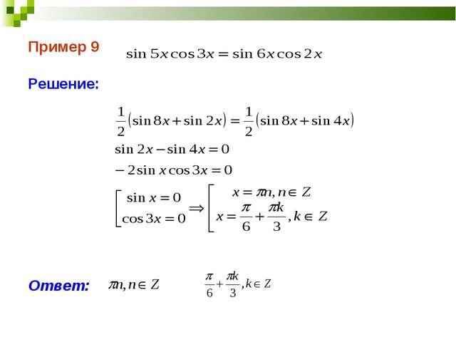 Пример 9 Решение: Ответ: