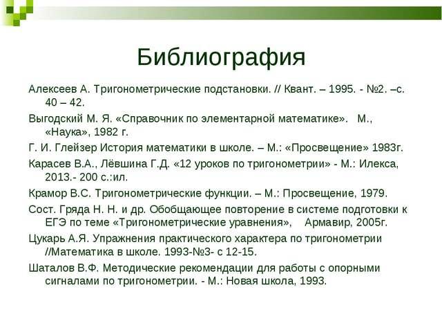 Библиография Алексеев А. Тригонометрические подстановки. // Квант. – 1995. -...