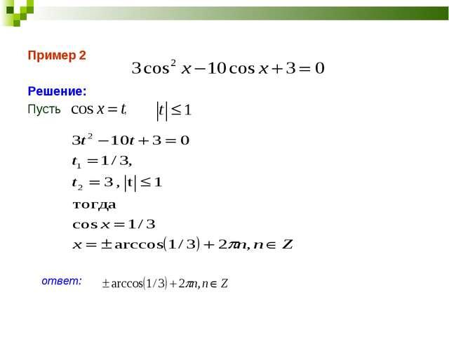 Пример 2 Решение: Пусть , ответ: