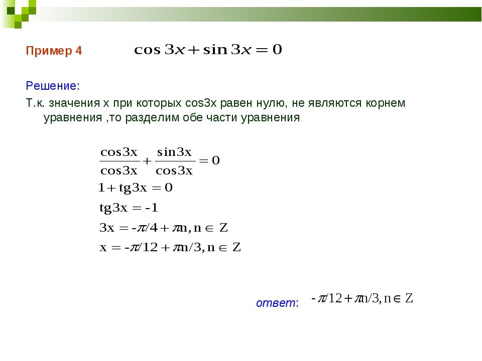 Пример 4 Решение: Т.к. значения x при которых cos3x равен нулю, не являются к...