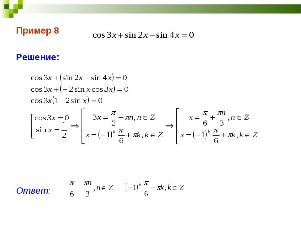 Пример 8 Решение: Ответ: