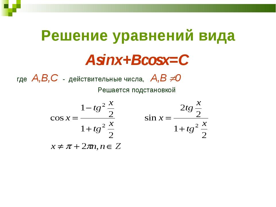Решение уравнений вида Asinx+Bcosx=C где A,B,C - действительные числа, A,B 0...
