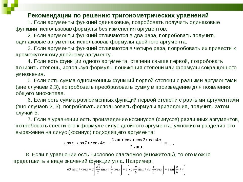 Рекомендации по решению тригонометрических уравнений 1. Если аргументы функци...