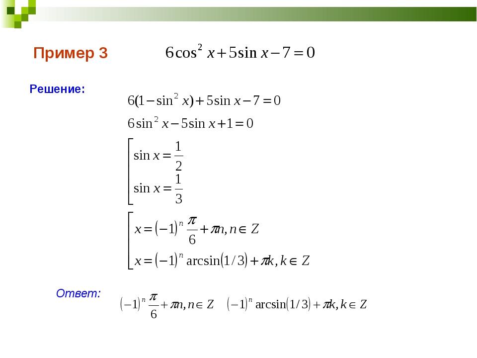 Пример 3 Решение: Ответ: