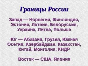 Границы России Запад — Норвегия, Финляндия, Эстония, Латвия, Белоруссия, Укра