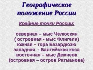 Географическое положение России Крайние точки России: северная – мыс Челюскин