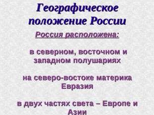 Географическое положение России Россия расположена: в северном, восточном и з