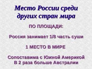Место России среди других стран мира ПО ПЛОЩАДИ: Россия занимает 1/8 часть су