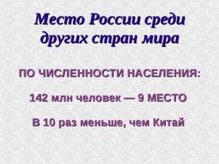 Место России среди других стран мира ПО ЧИСЛЕННОСТИ НАСЕЛЕНИЯ: 142 млн челове