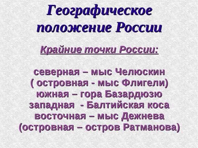 Географическое положение России Крайние точки России: северная – мыс Челюскин...