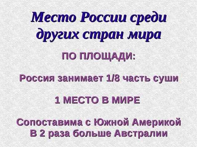 Место России среди других стран мира ПО ПЛОЩАДИ: Россия занимает 1/8 часть су...
