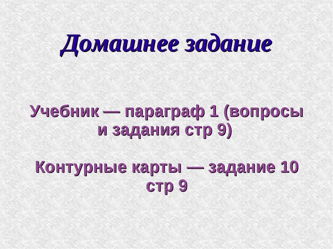 Домашнее задание Учебник — параграф 1 (вопросы и задания стр 9) Контурные кар...