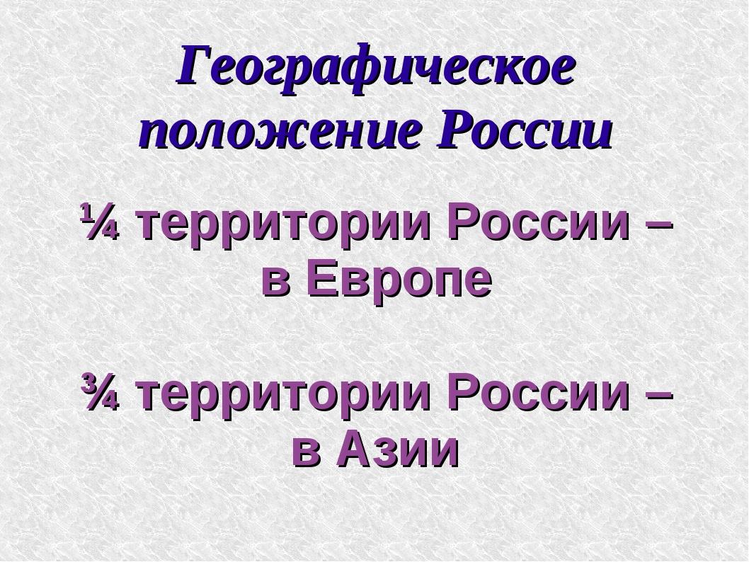 Географическое положение России ¼ территории России – в Европе ¾ территории Р...