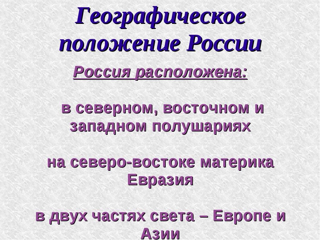 Географическое положение России Россия расположена: в северном, восточном и з...