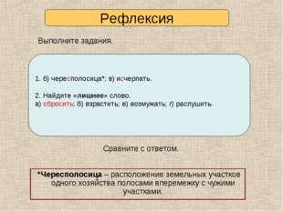 Выполните задания. Сравните с ответом. 1. Какую букву выбрать: з или с? а) р