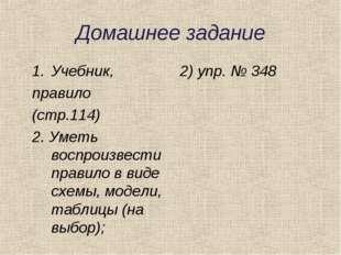 Домашнее задание Учебник, правило (стр.114) 2. Уметь воспроизвести правило в