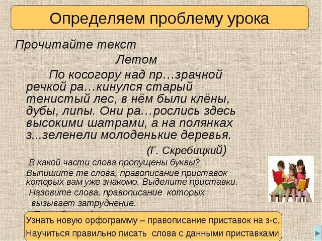 Прочитайте текст Летом По косогору над пр…зрачной речкой ра…кинулся старый т...