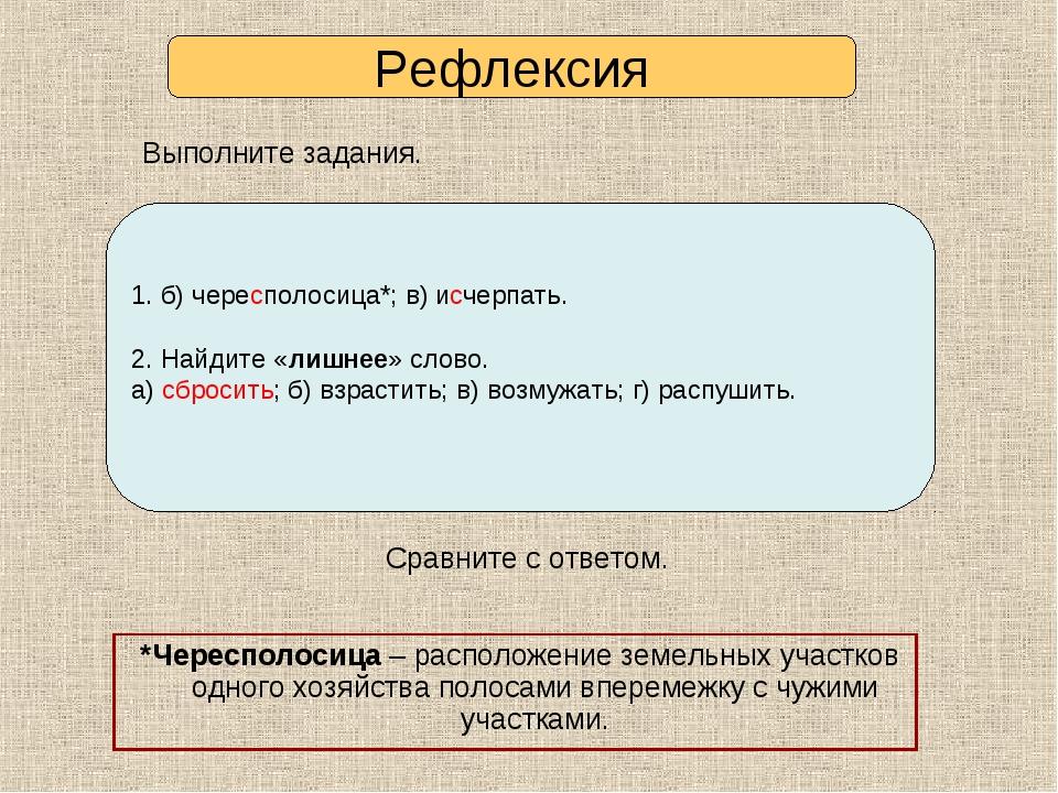 Выполните задания. Сравните с ответом. 1. Какую букву выбрать: з или с? а) р...