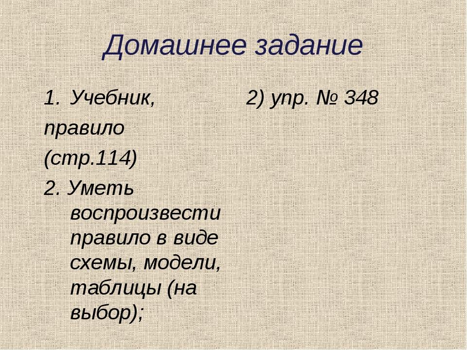 Домашнее задание Учебник, правило (стр.114) 2. Уметь воспроизвести правило в...