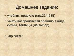 Домашнее задание: учебник, правило (стр.234-235) Уметь воспроизвести правило