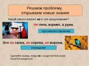 Решаем проблему, открываем новые знания Не печь кормит, а руки. Какой смысл в