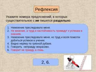 Рефлексия Укажите номера предложений, в которых существительное с не пишется