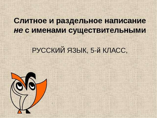 Слитное и раздельное написание не с именами существительными РУССКИЙ ЯЗЫК, 5-...