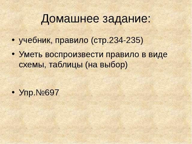 Домашнее задание: учебник, правило (стр.234-235) Уметь воспроизвести правило...