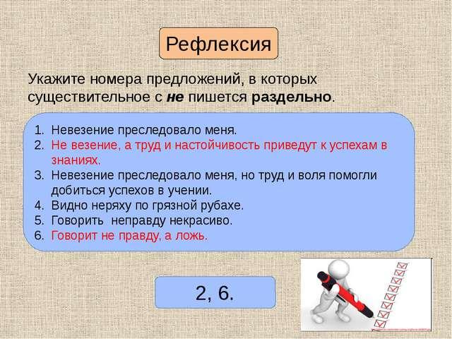 Рефлексия Укажите номера предложений, в которых существительное с не пишется...