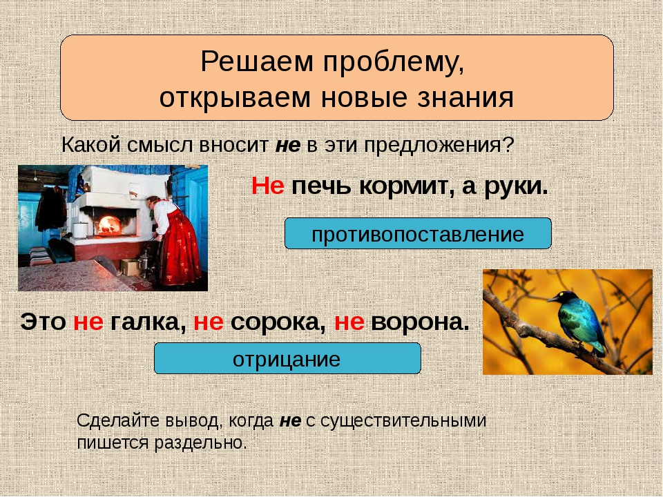 Решаем проблему, открываем новые знания Не печь кормит, а руки. Какой смысл в...