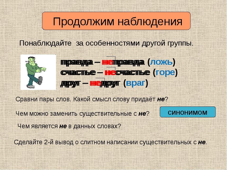 правда – неправда счастье – несчастье друг – недруг Понаблюдайте за особеннос...