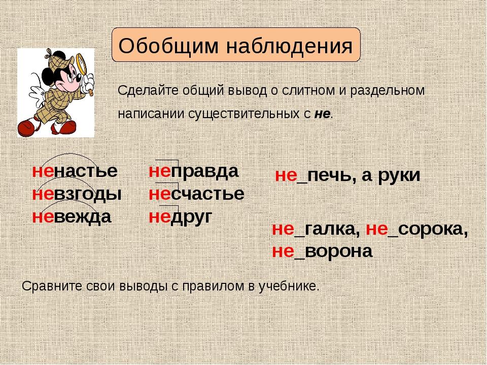 ненастье невзгоды невежда неправда несчастье недруг не_печь, а руки не_галка,...