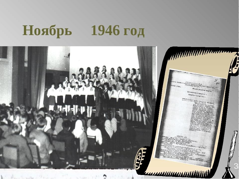 Ноябрь 1946 год 3