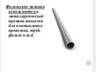 Физические явления используются в металлургической промышленности для изготов