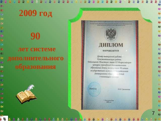 8 2009 год 90 лет системе дополнительного образования 7