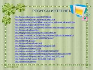 РЕСУРСЫ ИНТЕРНЕТА: http://levkonoe.livejournal.com/5181704.html http://igori