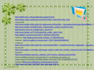 http://affinity4you.ru/tags/живопись/page42.html http://blogs.mail.ru/mail/so
