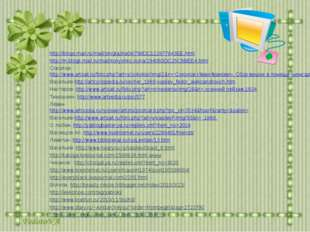 http://blogs.mail.ru/mail/siniglazka08/798DC122877843EE.html http://m.blogs.m